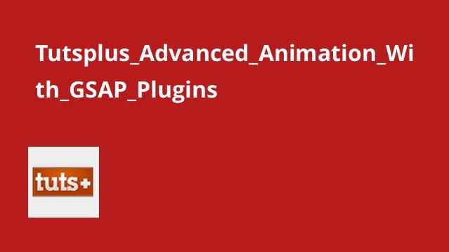 ساخت انیمیشن پیشرفته با پلاگین های GSAP