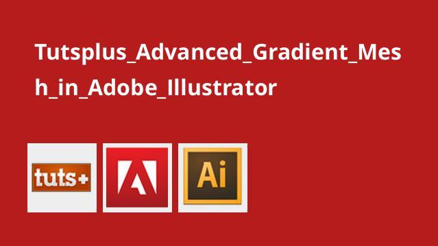 آشنایی کامل با ابزار Gradient Mesh در Adobe Illustrator