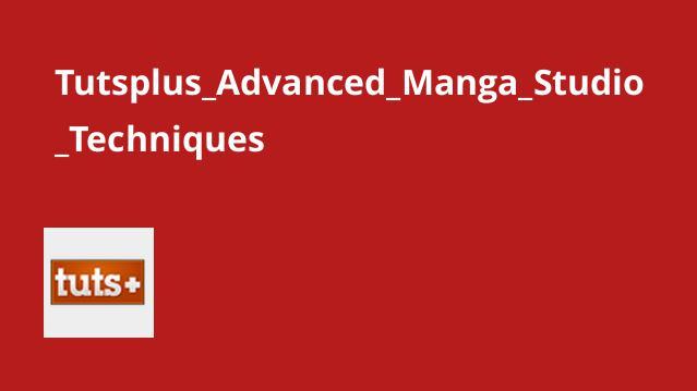 تکنیک های پیشرفته Manga Studio