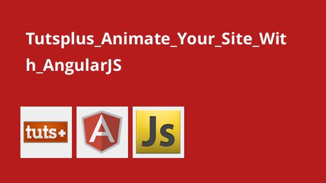 متحرک سازی عناصر صفحه وب با AngularJS
