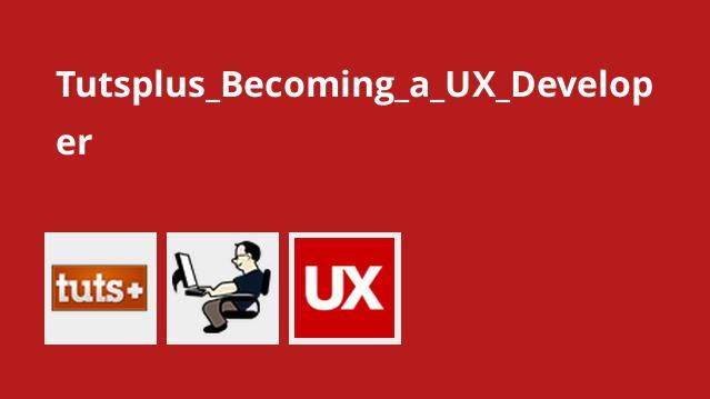 تبدیل به یک توسعه دهنده تجربه کاربری (UX) شوید