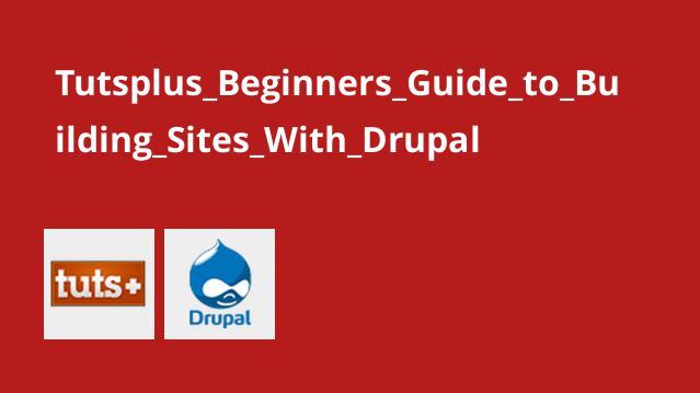 آموزش ابتدایی ایجاد سایت با Drupal