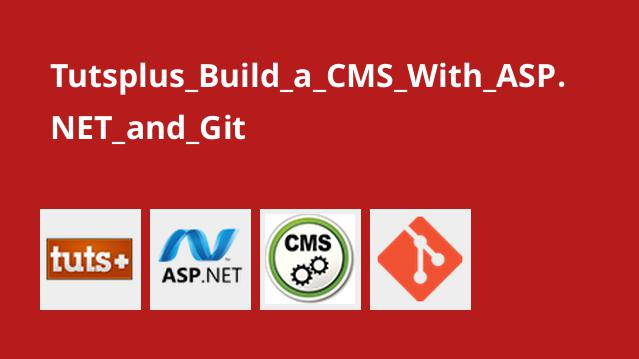 ساخت سیستم مدیریت محتوا با ASP.NET و Git
