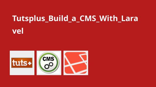 آموزش ایجاد CMS با لاراول