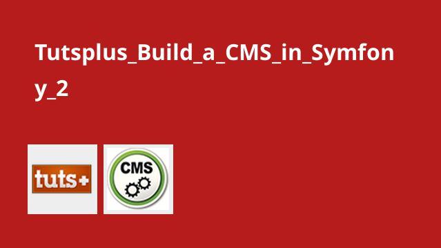 ساخت CMS در Symfony 2
