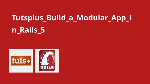 آموزش ساخت یک برنامه ماژولار در Rails 5