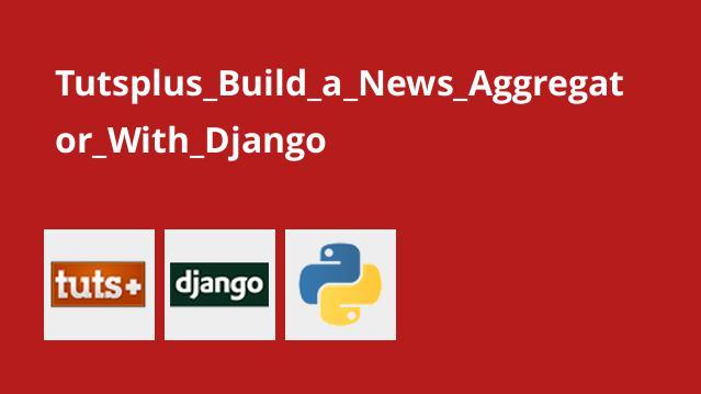 ساخت یک جمع آوری کننده اخبار با Django