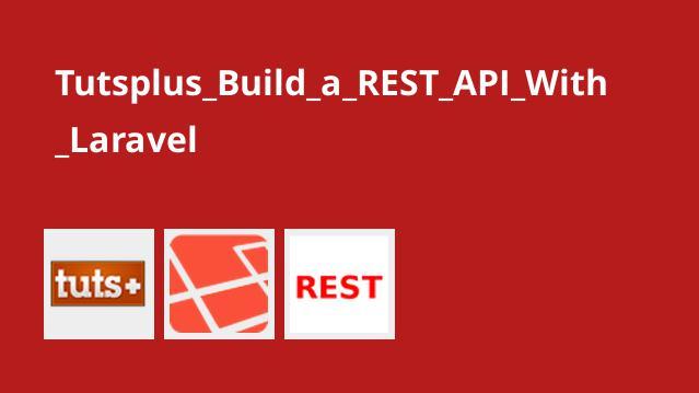 ساخت REST API با Laravel