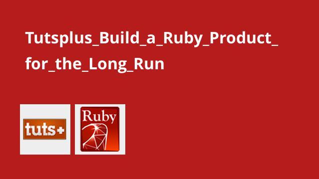ساخت برنامه های Ruby برای استفاده طولانی مدت