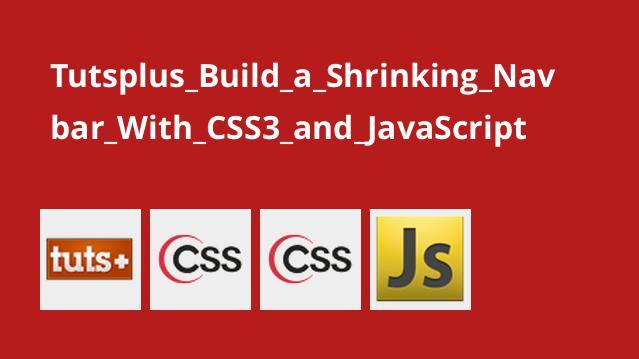 آموزش ساخت یک نوار پیمایش با CSS3 و JavaScript