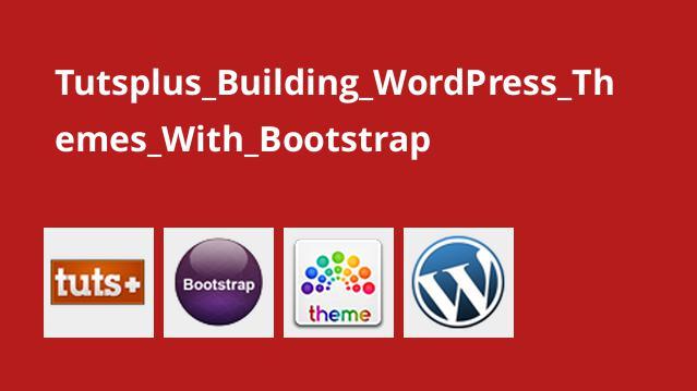 ساخت پوسته های WordPress با Bootstrap