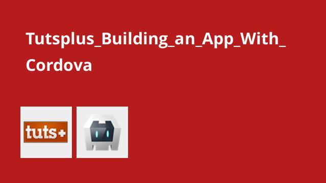 ساخت اپلیکیشن چندسکویی موبایل با Cordova