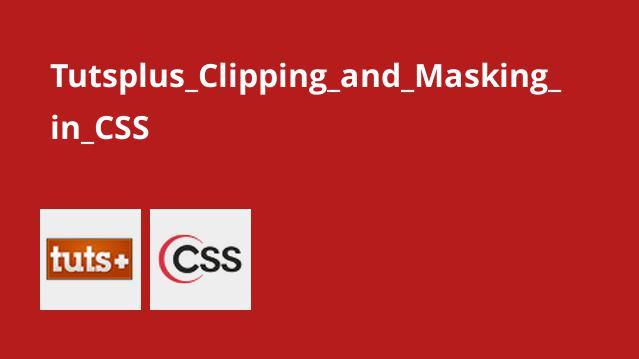آموزش Clipping و Masking در CSS