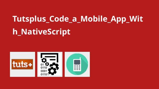 آموزش کدنویسی اپلیکیشن موبایل با NativeScript