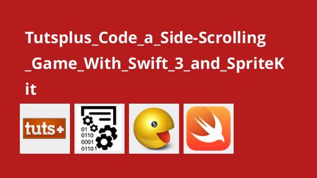 آموزش کدنویسی بازی Side-Scrolling با Swift 3 و SpriteKit