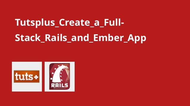 ساخت برنامه های تک صفحه موبایل و وب با Rails و Ember