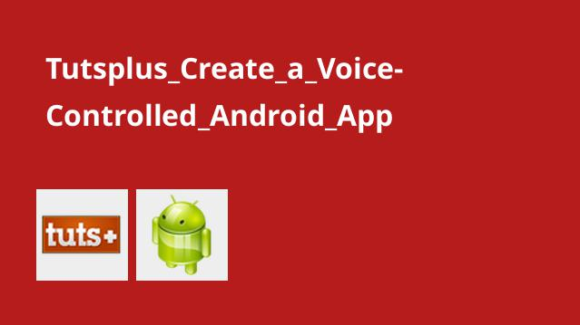 Tutsplus Create a Voice-Controlled Android App