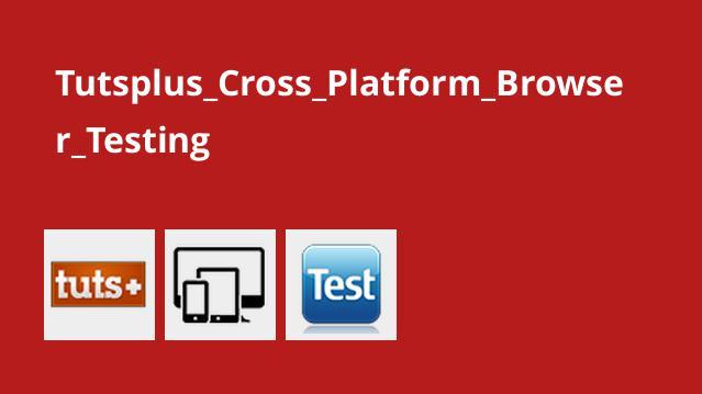 آموزش تست مرورگر به صورت Cross-Platform