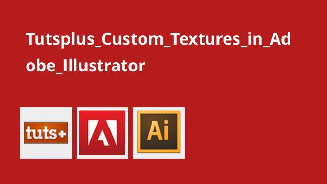 ساخت تکستچرهای سفارشی در Adobe Illustrator