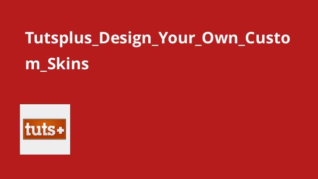 آموزش طراحی پوسته های سفارشی