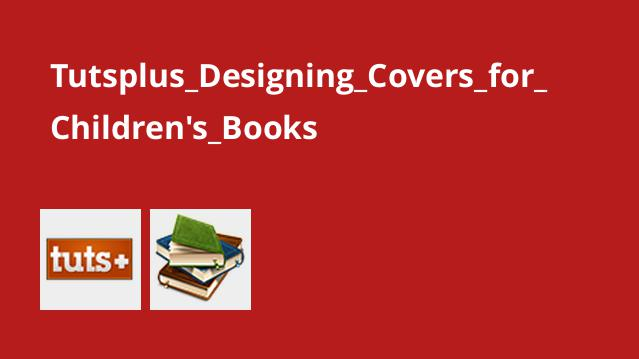 آموزش طراحی جلد برای کتاب کودکان