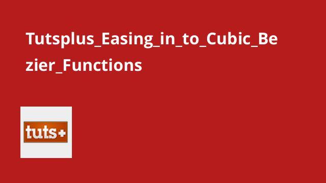 کار با تابع Cubic Bezier و انیمیشن سازی در Css