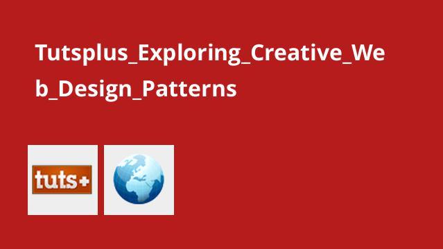 آموزش کشف الگوهای خلاق طراحی وب