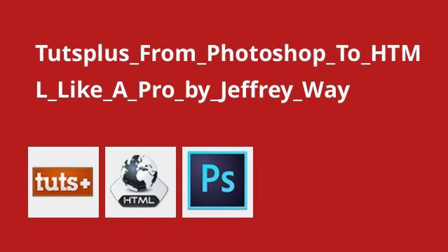 Tutsplus_From_Photoshop_To_HTML_Like_A_Pro_by_Jeffrey_Way