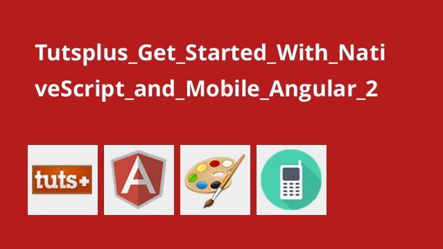 شروع به کار با NativeScript و Mobile Angular 2