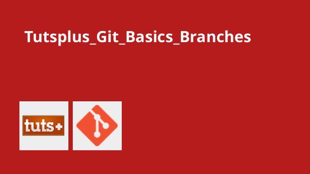 آموزش Branch ها در گیت