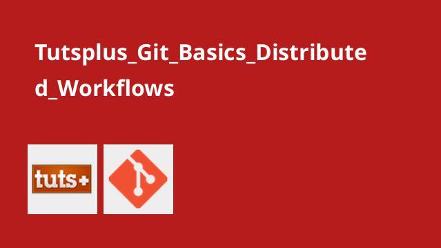 آموزش مبانی Git – گردش کارهای توزیع شده