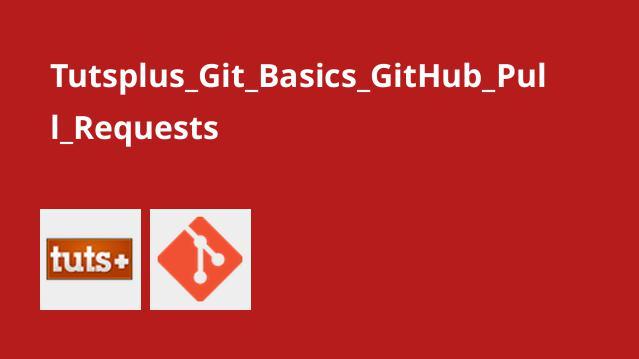 آموزش مبانی گیت – درخواست های Pull در GitHub