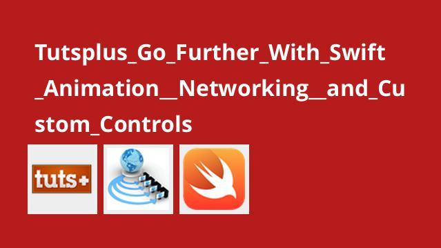 آموزش Swift – انیمیشن، شبکه و کنترل های سفارشی