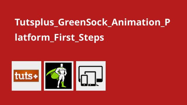 ساخت انیمیشن تحت وب با GreenSock