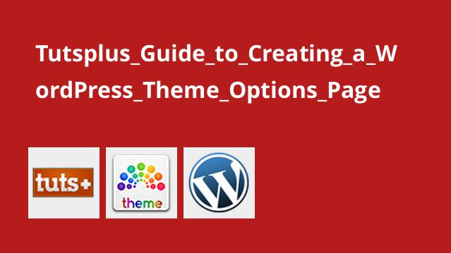 Tutsplus Guide to Creating a WordPress Theme Options Page