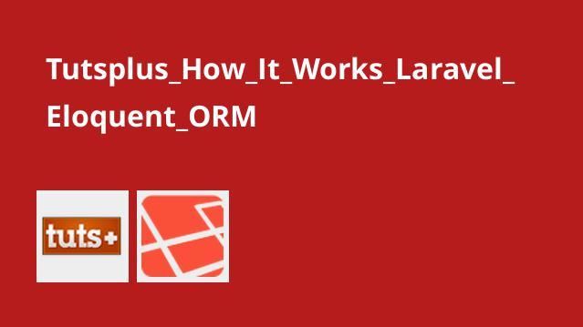 آموزش Laravel Eloquent ORM