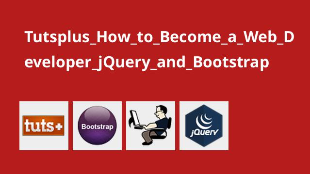 چگونه یک توسعه دهنده وب شویم: jQuery و Bootstrap