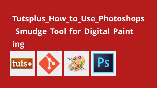 Tutsplus How to Use Photoshops Smudge Tool for Digital Painting