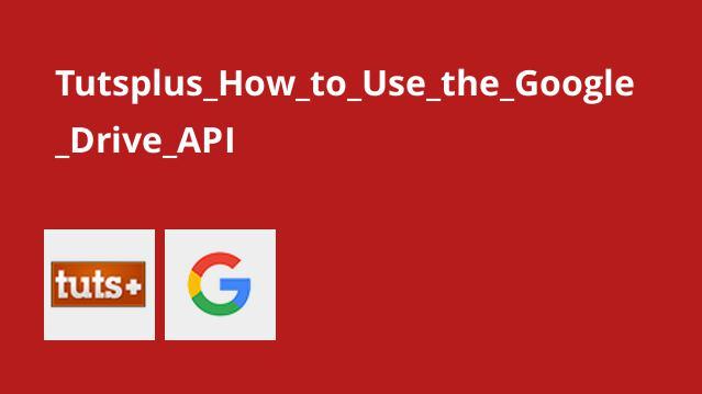 آموزش استفاده از Google Drive API