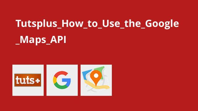 آموزش طرز استفاده از Google Maps API