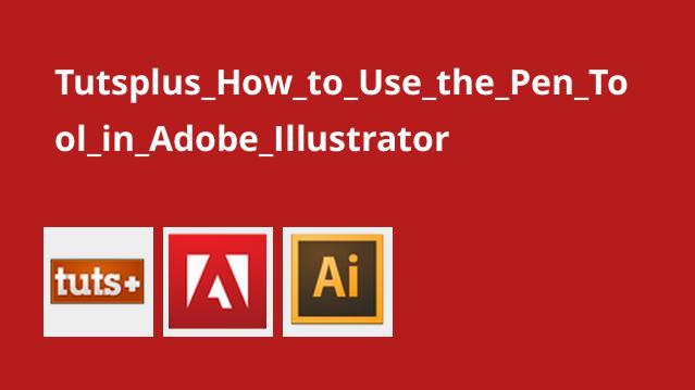 استفاده از ابزار Pen در Adobe Illustrator