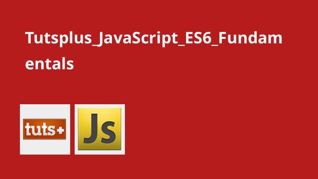مبانی JavaScript ES6