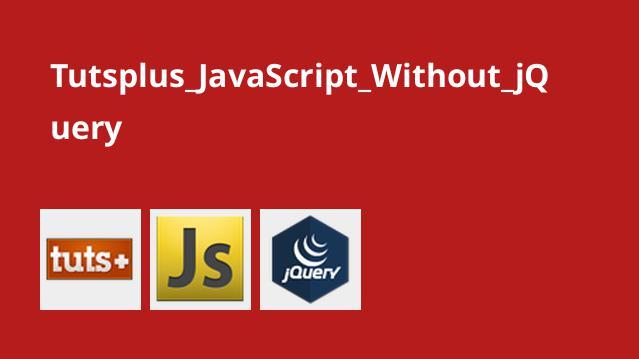 آموزش جاوااسکریپت بدون jQuery