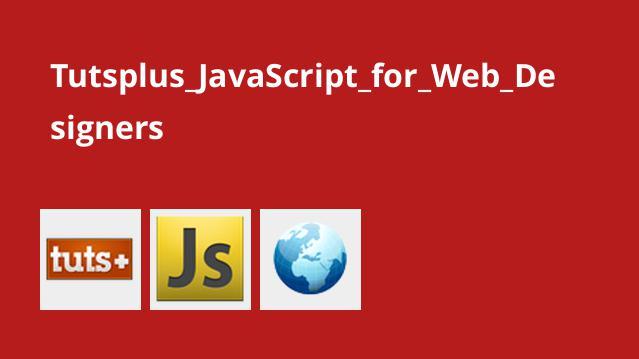 آموزش جاوا اسکریپت برای طراحان وب