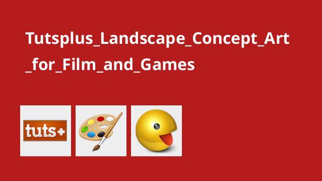 طراحی مفهومی طبیعت برای بازی ها و فیلم ها