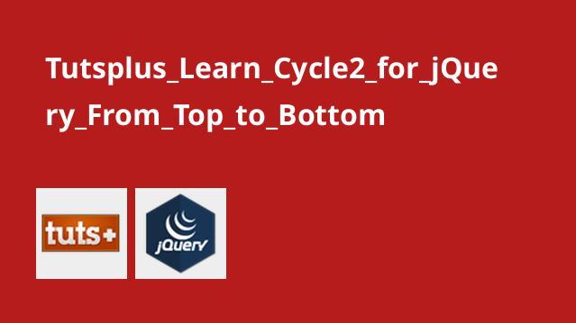 آموزش Cycle2 برای Jquery