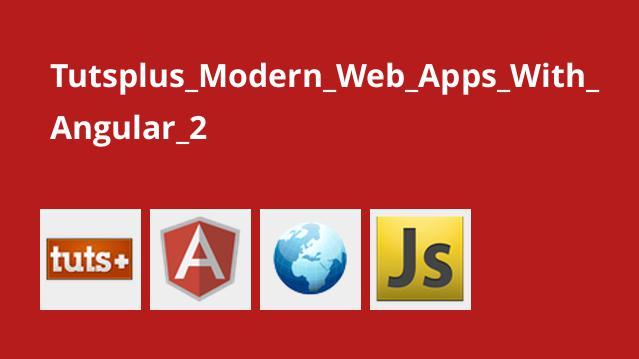 ساخت برنامه های مدرن با Angular 2