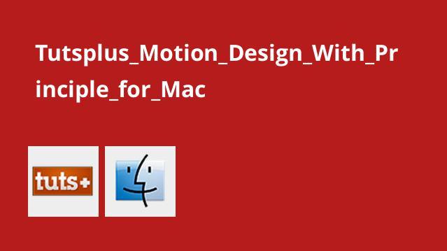طراحی انیمشن ها با Principle برای Mac