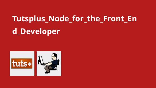 آموزش Node برای برنامه نویسان Front-End