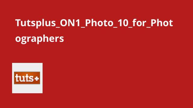 آموزش ON1 Photo 10 برای عکاسان